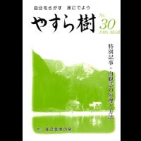 yasuragi030