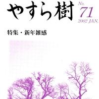 yasuragi071