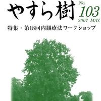 yasuragi103
