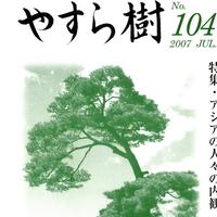 yasuragi104