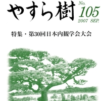 yasuragi105