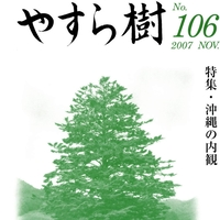 yasuragi106