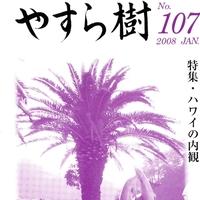 yasuragi107