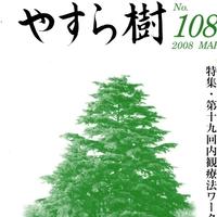 yasuragi108