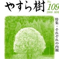 yasuragi109