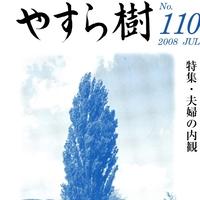 yasuragi110