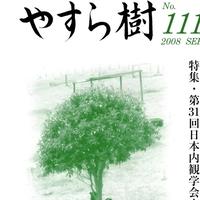 yasuragi111