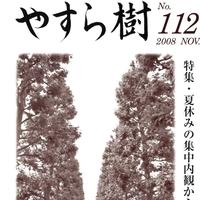 yasuragi112