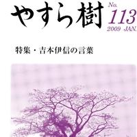 yasuragi113