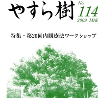 yasuragi114