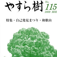 yasuragi115