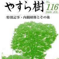yasuragi116