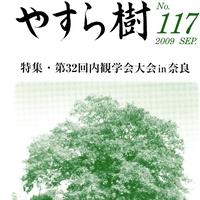 yasuragi117