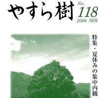 yasuragi118