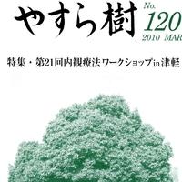 yasuragi120