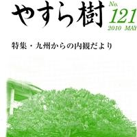 yasuragi121