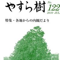 yasuragi122