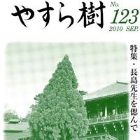 yasuragi123