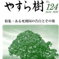 yasuragi124