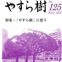 yasuragi125