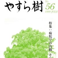 yasuragi56