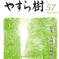 yasuragi57