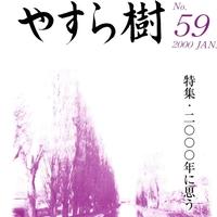 yasuragi59