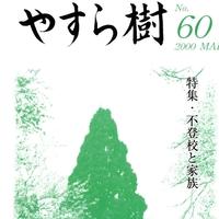 yasuragi60