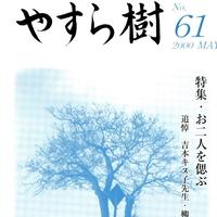 yasuragi61