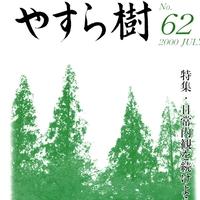 yasuragi62