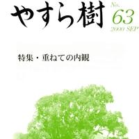 yasuragi63