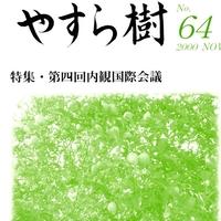 yasuragi64