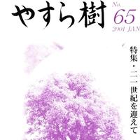 yasuragi65