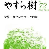 yasuragi72