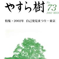 yasuragi73