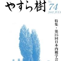 yasuragi74