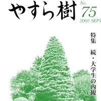 yasuragi75