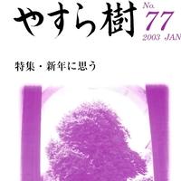 yasuragi77
