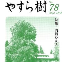 yasuragi78