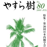 yasuragi80